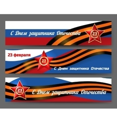Russian army fatherland defender day banners vector image
