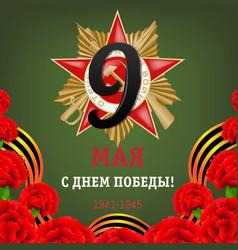 May 9 russian holiday victory postcard vector
