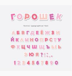 cyrillic pastel pink polka dots font paper cutout vector image