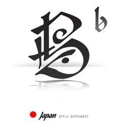 English alphabet in Japanese style - B - vector image vector image
