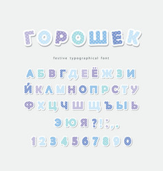 Cyrillic pastel blue polka dots font paper cutout vector