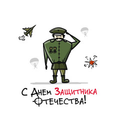 Happy defender of the fatherland russian national vector