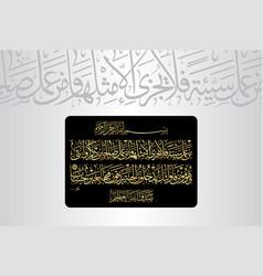 Al-ghafir 40 verse 40 of the noble quran vector