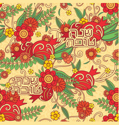 Rosh hashanah jewish new year seamless pattern vector