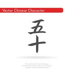 Chinese character fifty vector