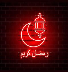 Neon ramadan kareem cover arabic holiday vector
