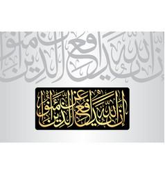 Al-hajj 22 verse 38 of the noble quran vector