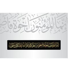 Al-hujurat 49 verse 10 of the noble quran vector