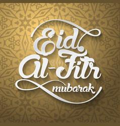 Eid-al-fitr mubarak greeting card vector