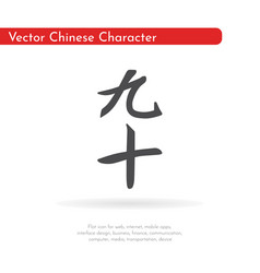 Chinese character ninety vector