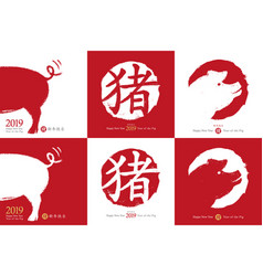 2019 chinese new year of the pig design set vector image