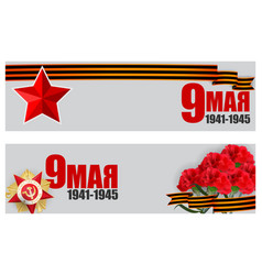 9 may victory day holiday banner star vector image