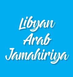 Libyan arab jamahiriya text design vector