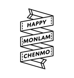 happy monlam chenmo greeting emblem vector image