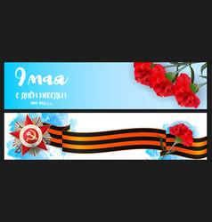 horizontal web banner 9 may happy victory day vector image