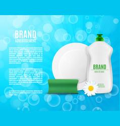 dishwashing liquid bottle vector image
