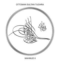 Tughra ottoman sultan mahmud second vector