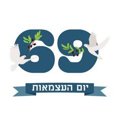 yom haatzmaut 69th israel independence day vector image
