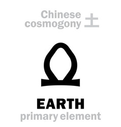 Alchymie earth chinese primary element vector