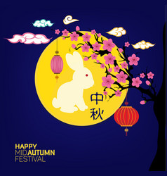Mid autumn festival with lantern and rabbit vector