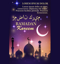 Ramadan holiday celebration poster with mosque vector