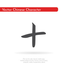 chinese character ten vector image