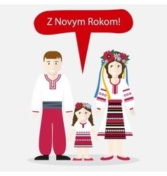 Ukrainians People Congratulations Happy New Year vector image