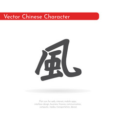 Chinese character wind vector