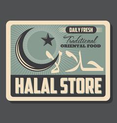 Islamic muslim halal store retro poster vector
