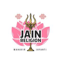 jain religion icon lotus and trishula vector image
