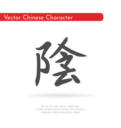 Chinese character yin vector