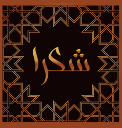 Thank you in arabic language vector