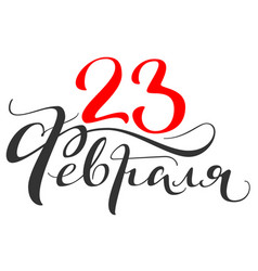 february 23 text translation from russian day of vector image