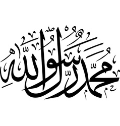 beautiful arabic calligraphy vector image vector image