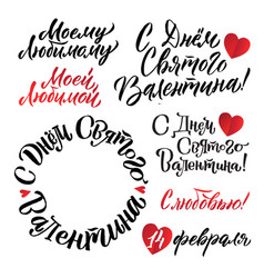 happy valentines day russian lettering background vector image