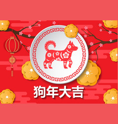 congratulations with the year of the dog in vector image vector image