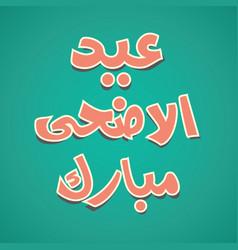 Arabic islamic calligraphy of text eid ul adha vector