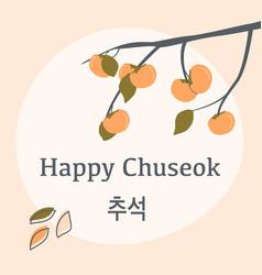 thanksgiving day in korea autumn persimmon tree vector image