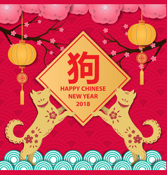 chinese new year 2018 poster a hieroglyph vector image