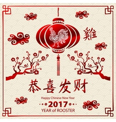Calligraphy 2017 gold Happy Chinese new year of vector image