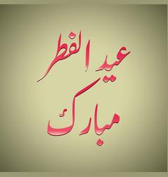 Arabic islamic calligraphy of text eid ul fitar vector