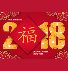 chinese new year a poster with floral figures and vector image