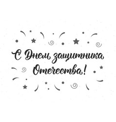 Trendy hand lettering quote in russian vector