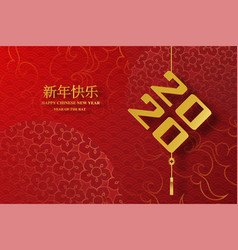2020 happy chinese new year translation the vector image