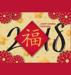 Chinese new year 2018 poster with handwritten vector