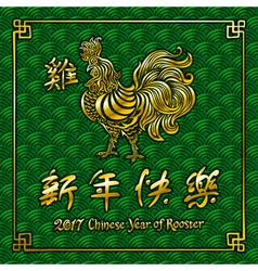 Gold Rooster Chinese zodiac symbol of the 2017 vector image