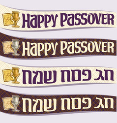 set ribbons for passover holiday vector image
