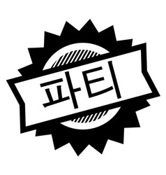 Party black stamp vector