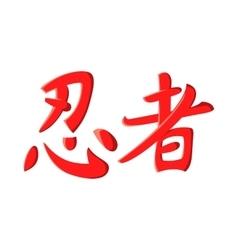 Calligraphic inscription ninja icon cartoon style vector