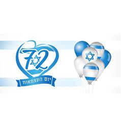 72 years israel flag baloons banner 29 april vector image
